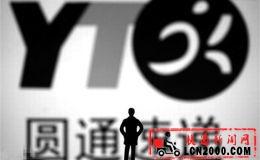 圆通速递8月快递收入16.86亿元 同比增长21.23%-快递新闻网