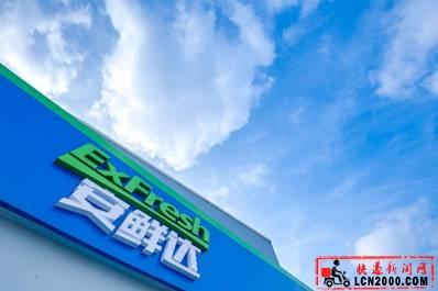 上海安鲜达物流科技有限公司