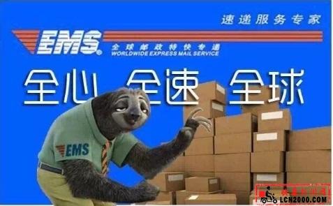 吐槽邮政ems
