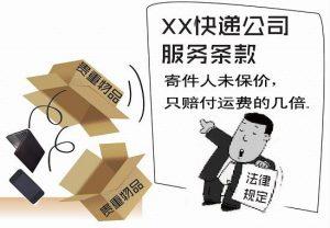 邮件灭失按保价赔偿 快递公司岂能耍赖-快递新闻网