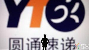 圆通速递:4月快递产品收入17.76亿元 同比增23%