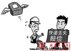 上海市工商局:快递货物遗失不可按邮资赔偿