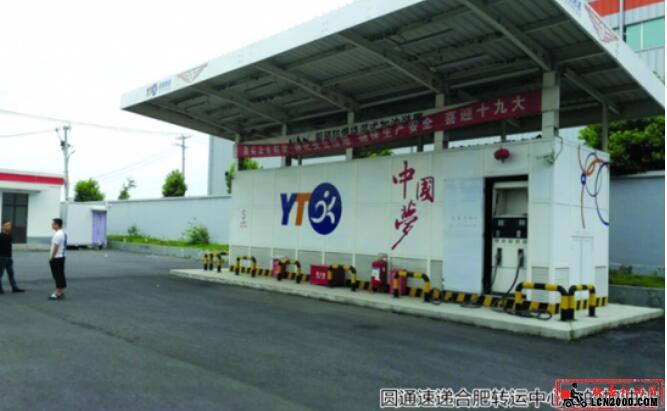 圆通速递合肥转运中心建加油站 司机被强制办加油卡