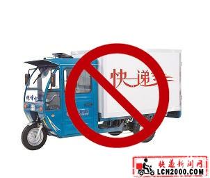 """邮管局:希望郑州允许快递""""电三""""通行 反对""""一禁了之""""-快递新闻网"""