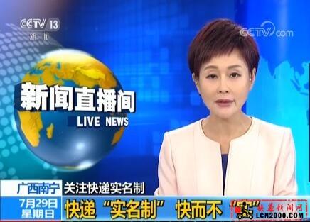 """CCTV:快递""""实名制"""" 快而不""""实"""""""