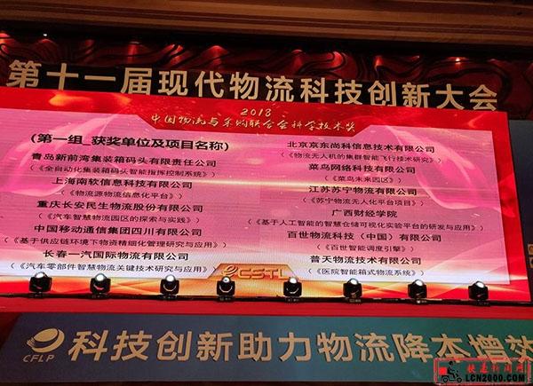 物流源荣获中国物流与采购结合会科学技术进步一等奖-快递新闻网