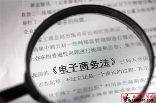《中华人民共和国电子商务法》发布 对快递作出新规定-快递新闻网
