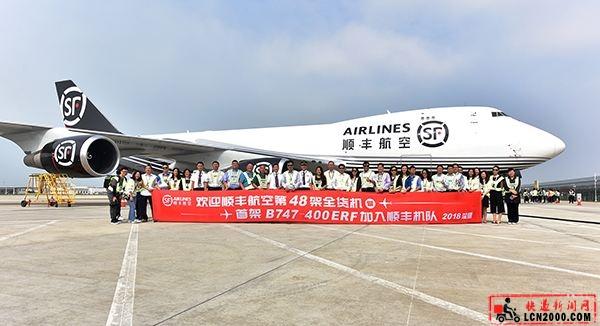 顺丰航空引进首架747货机