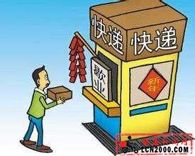 西藏拉萨部分快递公司本月起将陆续停运-快递新闻网