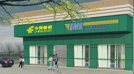 中国邮政寄递事业部改革,最终实现引战上市