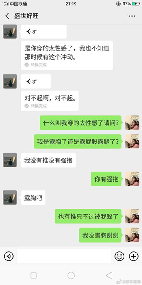 圆通快递员被曝猥亵女客户  圆通称已向客户致歉-快递新闻网