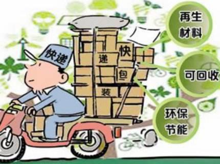 """快递物流使用绿色包装有望实际""""落地""""-快递新闻网"""