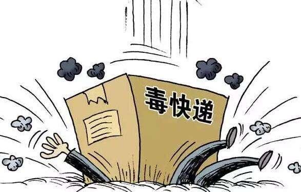 """做""""实""""文章堵截""""毒快递""""-快递新闻网"""