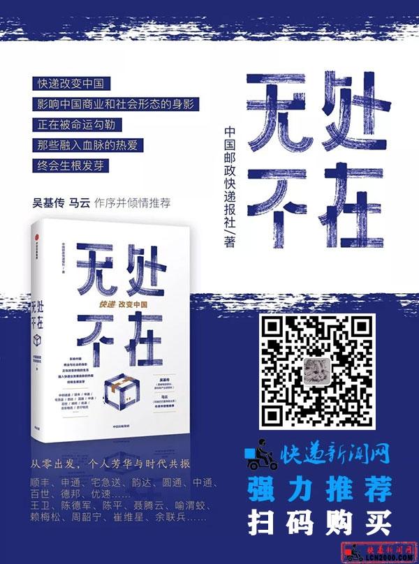 快递人必读:《无处不在》-中国首部快递业发展史-快递新闻网