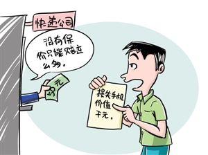 快递未保价不应成为企业免责的理由