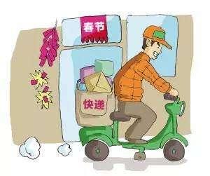 春节快递加价,服务别打折