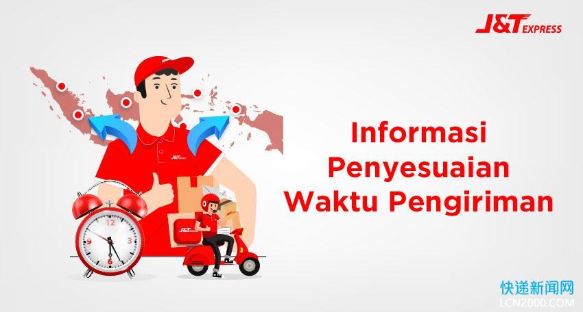 极兔速递/极兔快递最新运输时间调整信息(印尼本地)