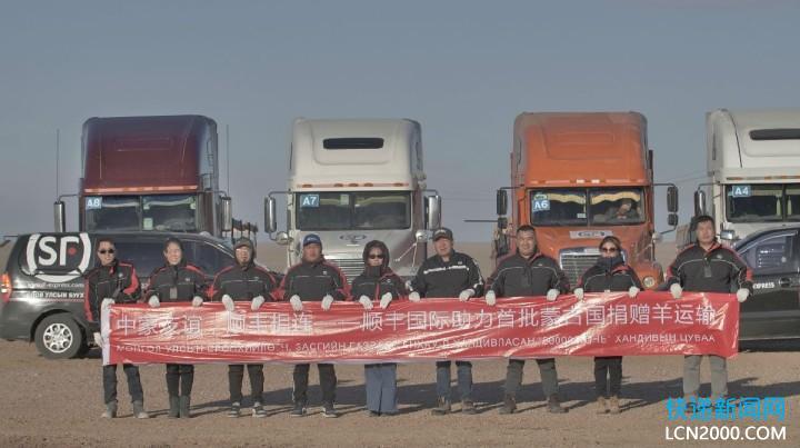 羊真的来了!蒙古国捐赠的首批4000只羊由顺丰直送