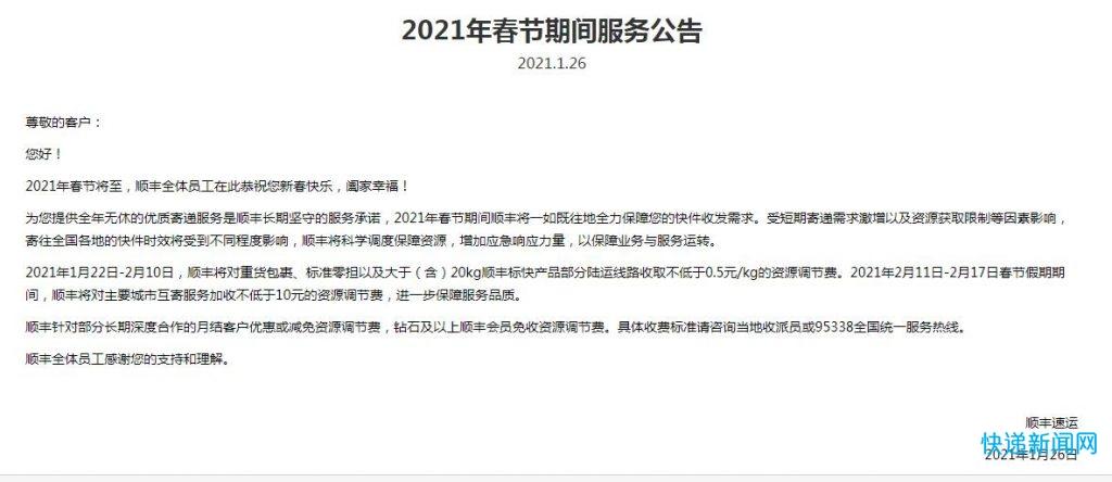 顺丰快递:春节不打烊,加收资源调节费