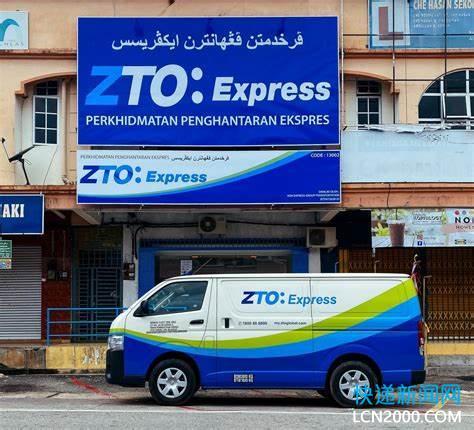 中通马来西亚开设26家形象店  建立完整加盟商网络体系
