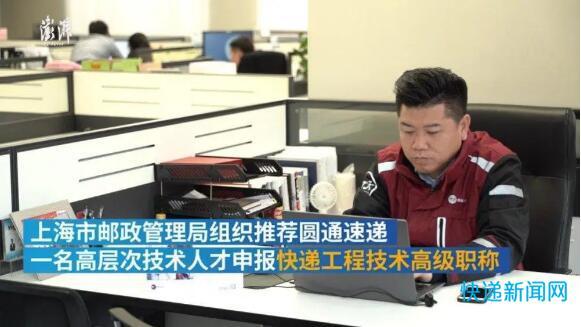 上海现首位快递高工,新职业也需新认同