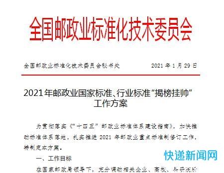 """关于发布《2021年邮政业国家标准、行业标准""""揭榜挂帅""""工作方案》的通知"""