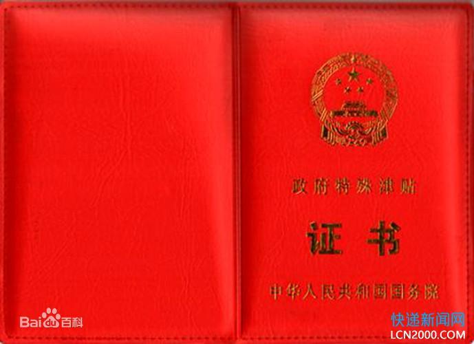 中国邮政三员工获国务院政府特殊津贴