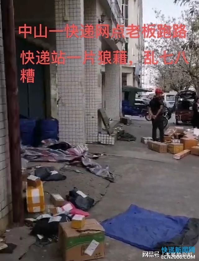广东中山:快递老板跑路,仓库大门敞开;网友:满地扔的都是包裹
