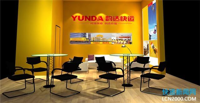 韵达国际:迪拜韵达德拉旗舰店正式营业