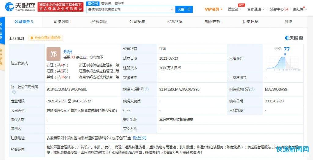 京喜物流关联企业在安徽成立新公司,注册资本2000万元