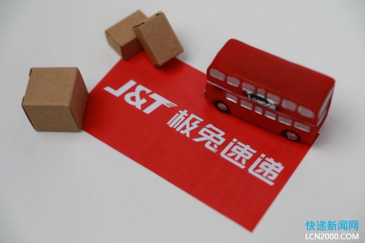 极兔速递在重庆已布局65个网点 覆盖38个区县