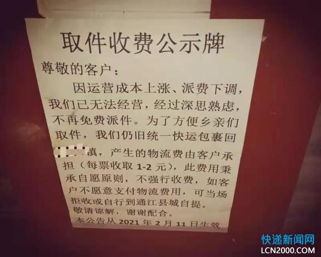 """四川巴中一乡镇加收""""快递""""取件费?官方集中约谈,要求立即终止"""