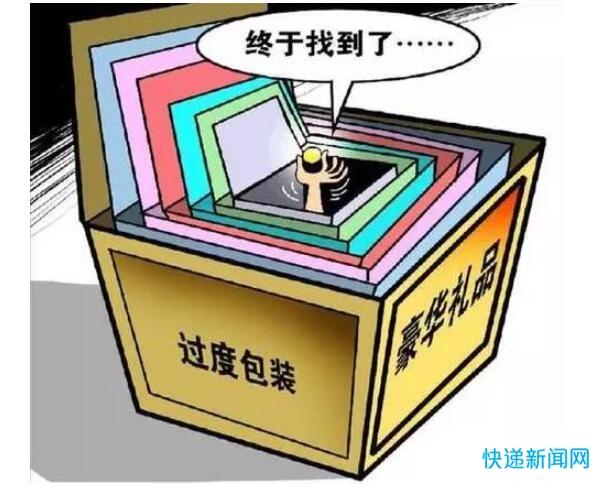 国家邮政局:精心组织实施邮件快件过度包装和随意包装专项治理