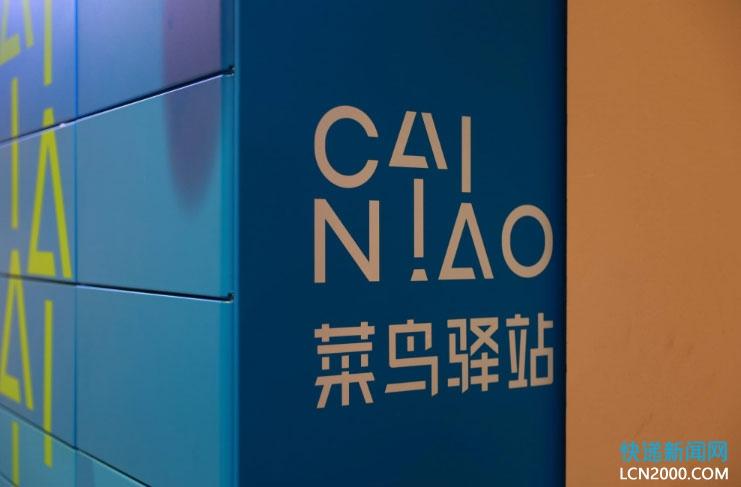 菜鸟网络与香港货运航空建立合作伙伴关系