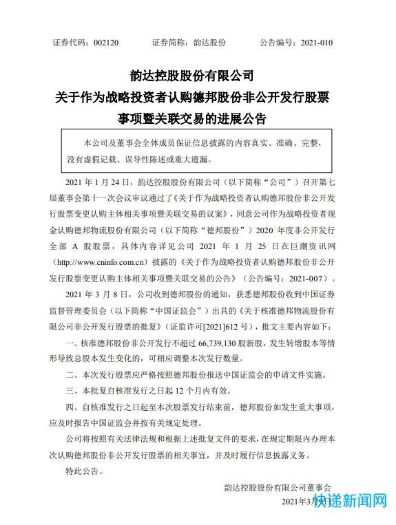 """韵达股份:认购德邦股份6674万股的""""定增""""获得证监会批文"""