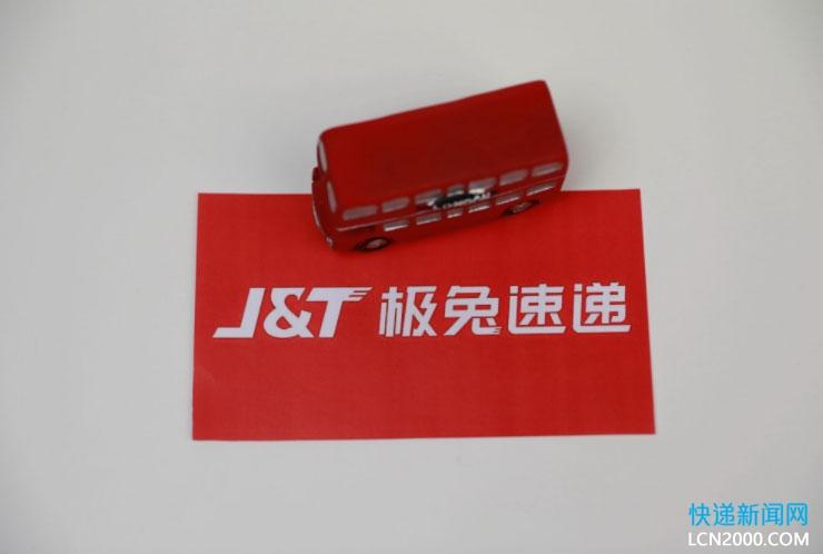 """极兔国际:""""香港-新德里""""包机航线顺利启航"""