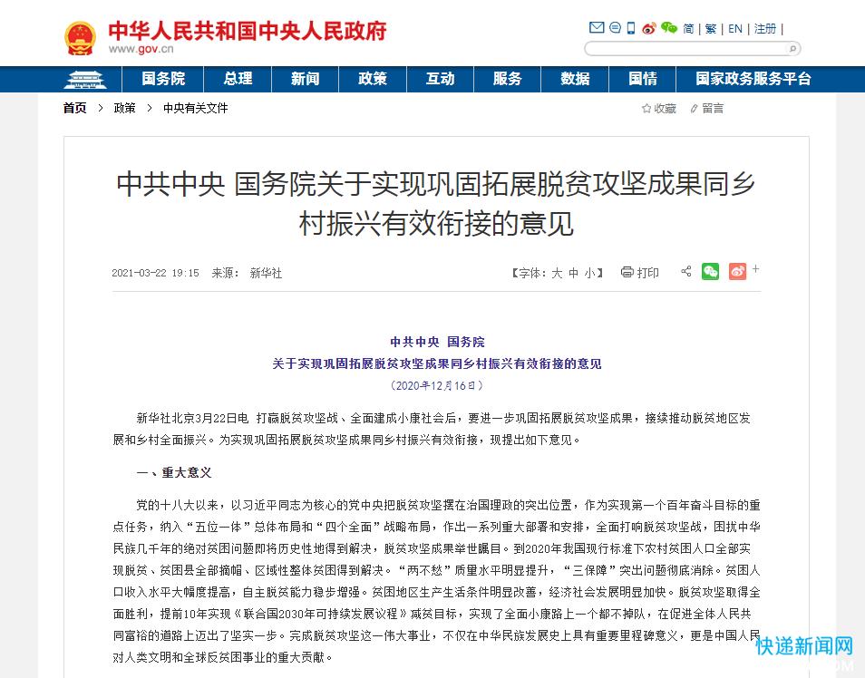 中共中央、国务院发文:加快脱贫地区冷链物流设施建设