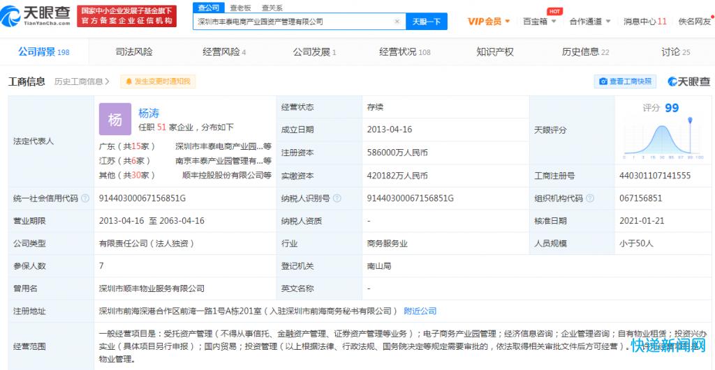 顺丰将在南昌建设智慧产业基地 总投资50亿元
