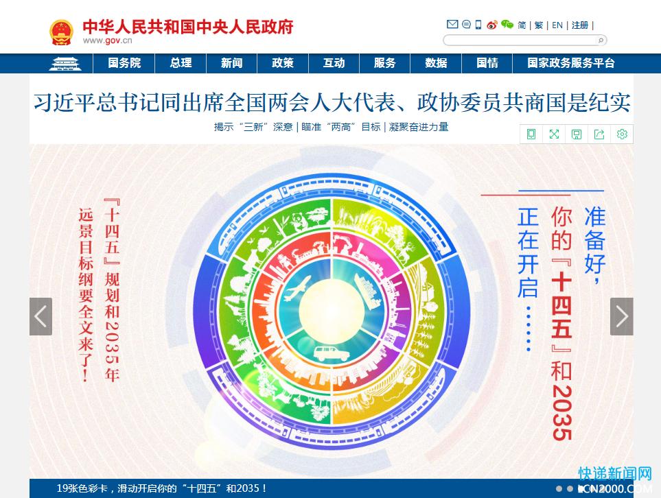 """""""十四五""""规划和2035年远景目标纲要:发展铁路快捷货运产品"""