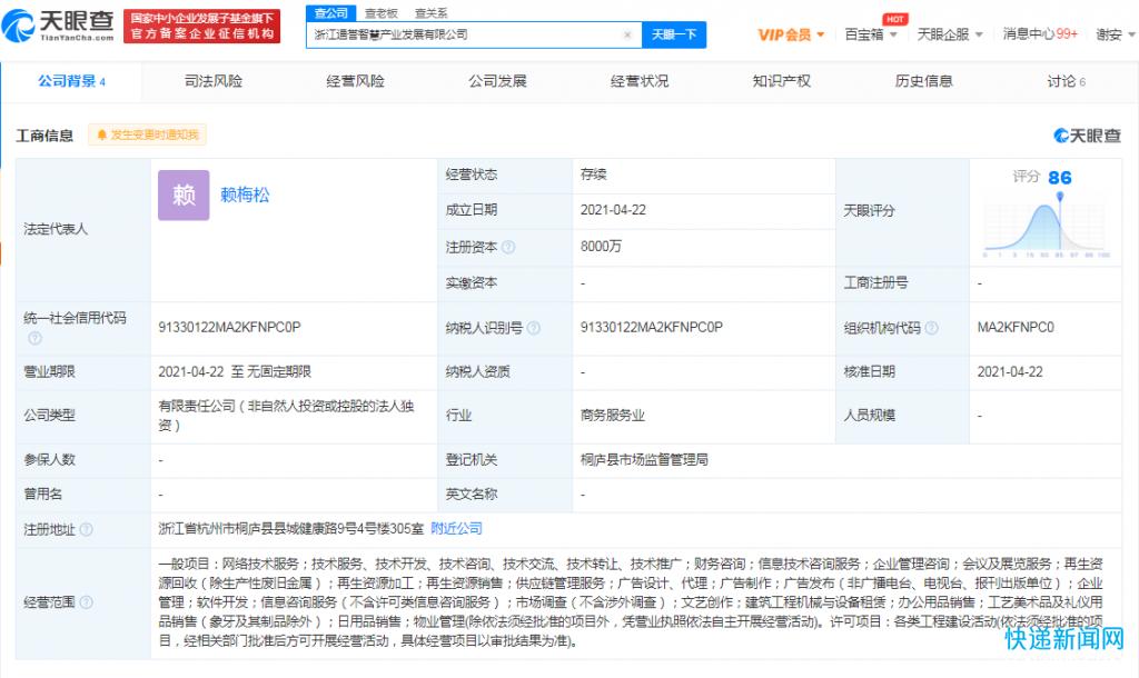 中通快递关联公司在浙江成立新公司 注册资本8000万元
