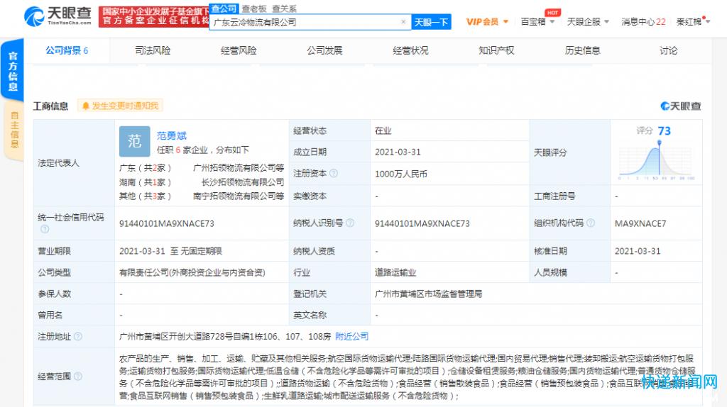 中通冷链在广东新成立物流公司 注册资本1000万元