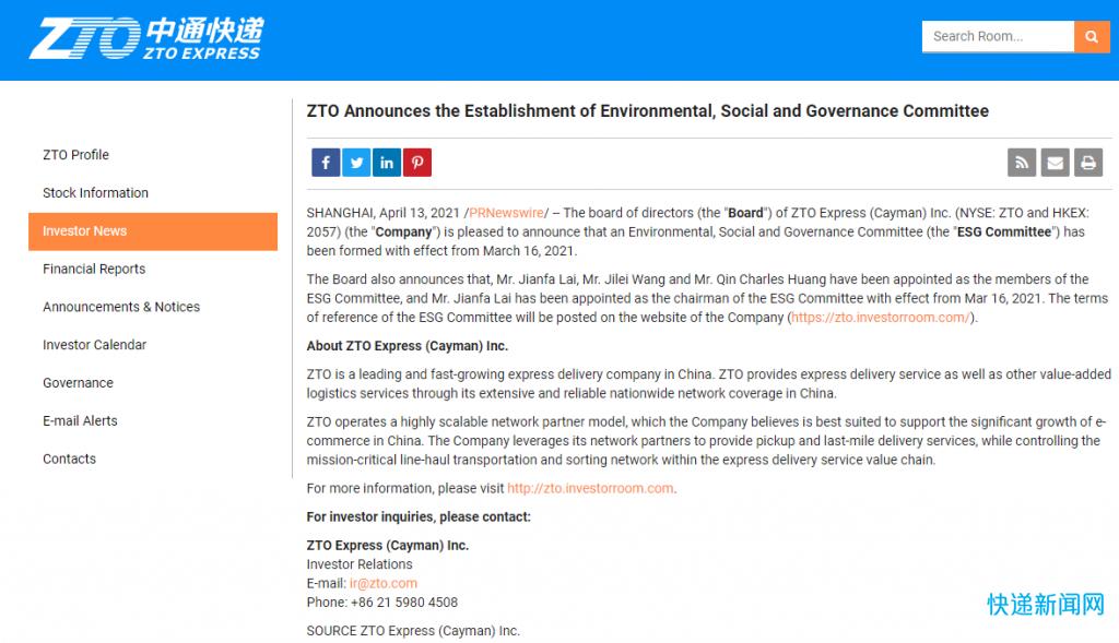 中通快递:已设立环境、社会及管治委员会