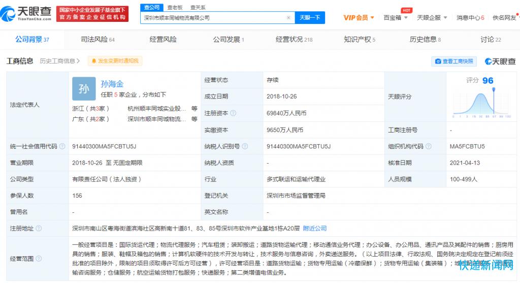 顺丰回应子公司新增外卖递送服务:不会做面向C端的外卖平台