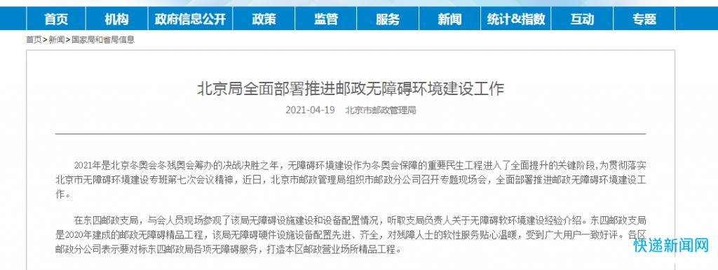 北京部署推进邮政无障碍环境建设工作