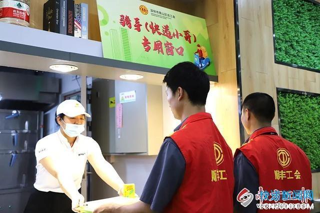 """深圳南山区对快递员实行就餐优惠""""工会大食堂""""新增快递员专用窗口"""