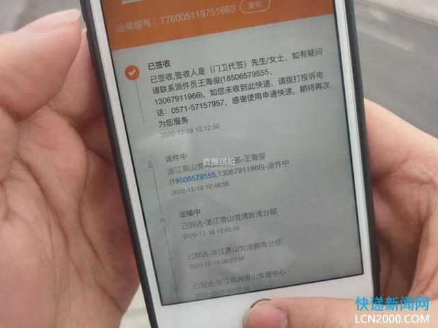 市民寄出的手机不翼而飞 法院判决:快递公司赔偿全部损失