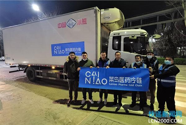菜鸟承运的中国援助新冠疫苗顺利抵达萨尔瓦多