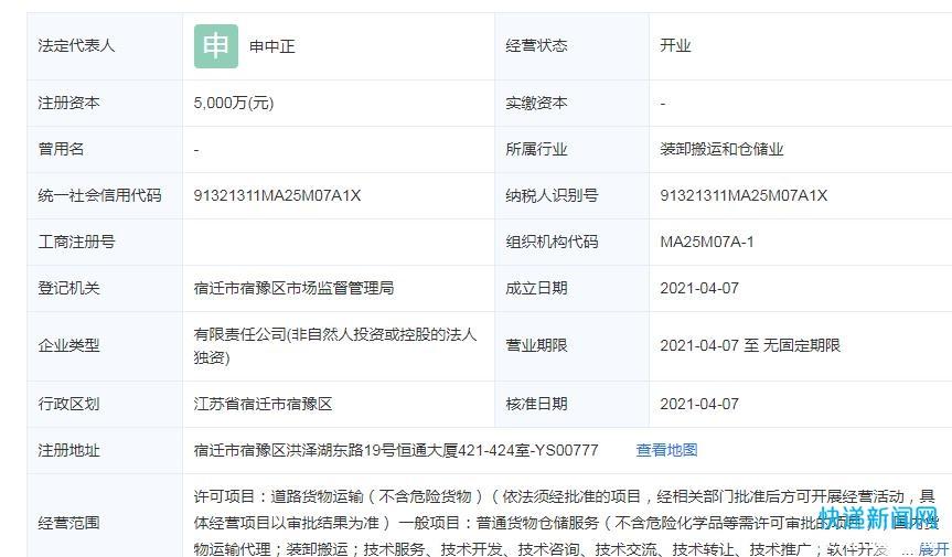 京东关联企业成立物流运输新公司 注册资本5000万