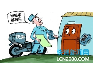 北京整顿虚假签收等快递末端服务问题