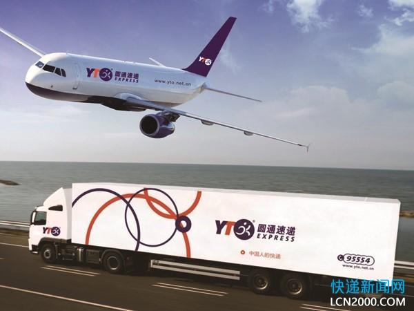 圆通开通首条至印度定期国际货运航线